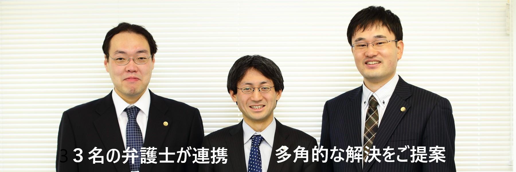 大宮桜木町法律事務所 弁護士